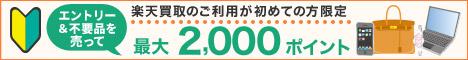 【中古市場】初めての買取成約で最大2,000ポイント!