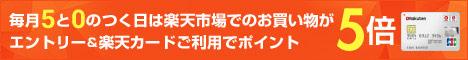"""ポイント5倍"""""""