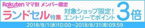 〜8/31までランドセル特集