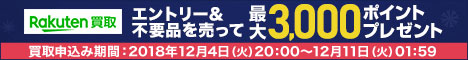 【楽天スーパーSALE特別企画】不要品を売って最大3,000ポイントプレゼント!!