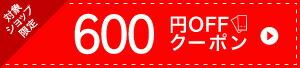レンタル品トクトク市-600円