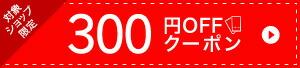 レンタル品トクトク市-300円