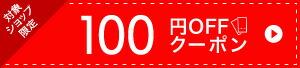 レンタル品トクトク市-100円