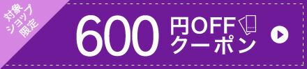 クーポン-600円