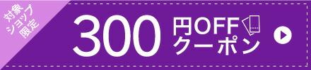 クーポン-300円