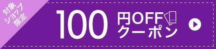 クーポン-100円