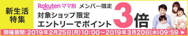 2/25 10:00〜3/20 9:59 ママ割