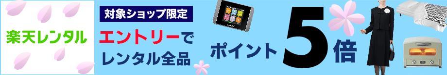 【楽天レンタル】エントリー&レンタル予約でポイント5倍!(対象ショップ限定)