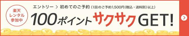 【サクサクスタートボーナスチャンス】楽天レンタルの初めてのご利用で100ポイントプレゼント!