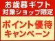 【お歳暮特集】週末限定!ポイント優待キャンペーン(-12/22迄)