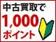 初めての買取成約で1,000ポイントプレゼント!(-3/27迄)