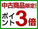 期間限定!エントリー&中古商品購入でポイント3倍!(-7/10迄)