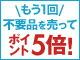 """対象ショップ限定!""""もう1回""""不要品を売ってポイント5倍(-9/1迄)"""