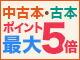 中古本・古本の購入でポイント最大5倍!(-8/10迄)