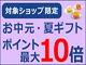ポイント最大10倍お中元ギフト(-8/5迄)