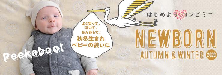 新生児2020秋冬コレクション