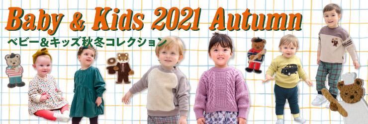 ベビー&キッズ2021秋冬コレクション
