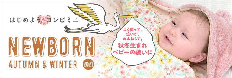 新生児2021秋冬コレクション