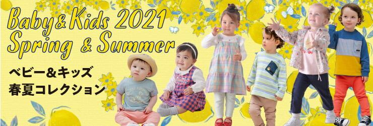 ベビー&キッズ2021春夏コレクション