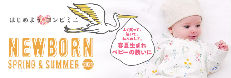 新生児2021春夏コレクション