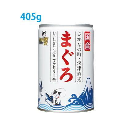食通たまの伝説 ファミリー缶 まぐろ 405g