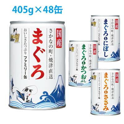 たまの伝説 ファミリー缶 405g 種類を選べるアソートセット