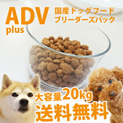 ADV plus ブリーダーズドッグフード 20kg 全犬種用