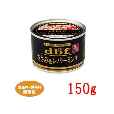 デビフ 国産 ささみ&レバーミンチ 150g
