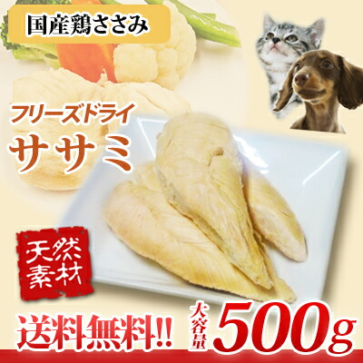 >フリーズドライ 鶏ササミ 500g  キッチンスタジオ