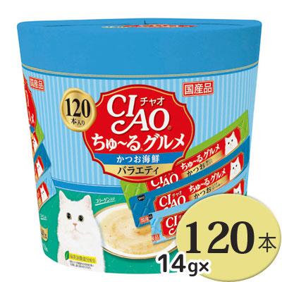 ちゅ〜るグルメ かつお海鮮バラエティ 14g×120本入り(3種類×40本)