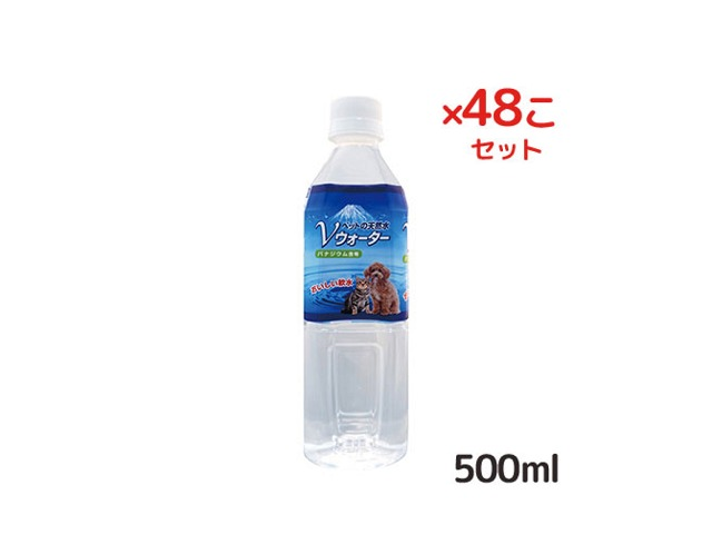 ペットの天然水 Vウォーター 500ml×48こセット