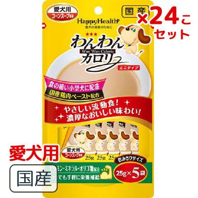 わんわんカロリー ミニタイプ コーンスープ風味 パック 25g