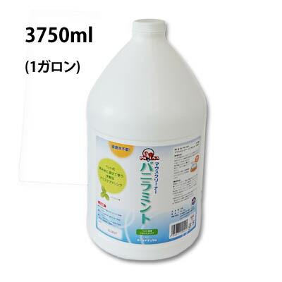 マウスクリーナー バニラミント 3750ml(1ガロン)