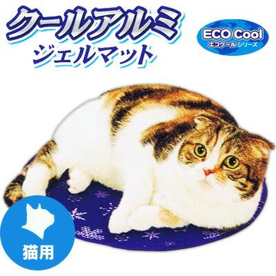 クールアルミジェルマット 猫用(約27×27cm)