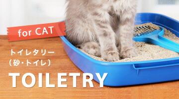 猫用トイレタリー