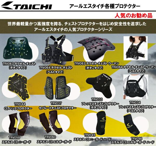 TAICHI プロテクター