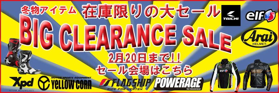 clealance sale