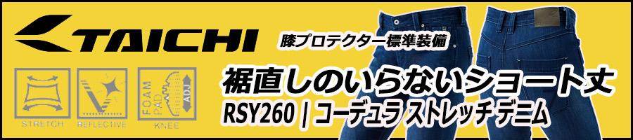 TAICHI RSY260
