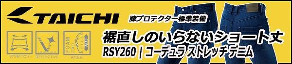 rsy256