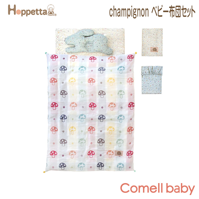 Hoppetta champignon(シャンピニオン) ベビー布団セット