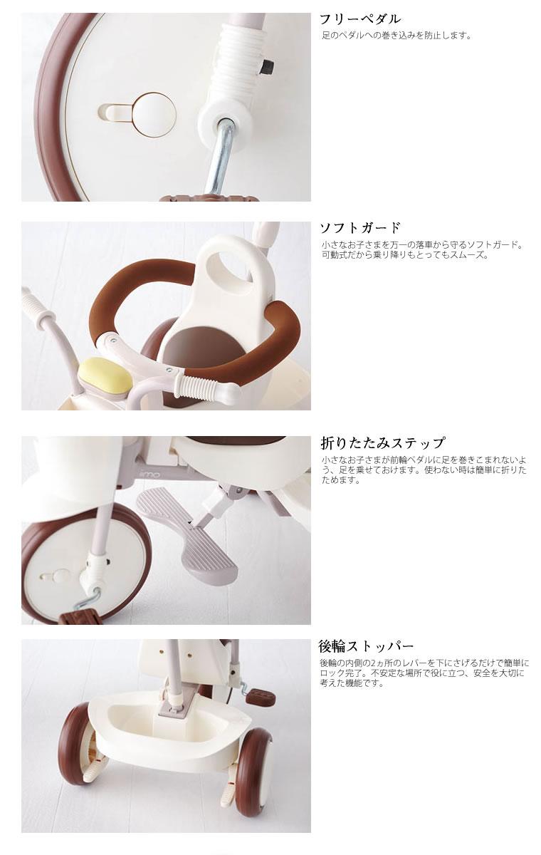 iimo tricycle#01