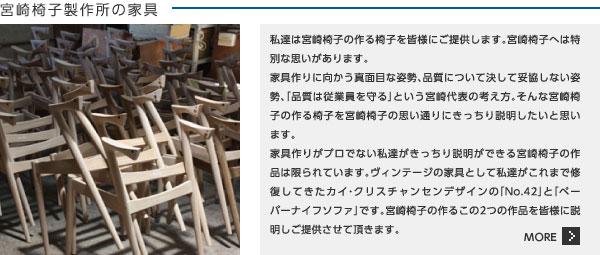 宮崎椅子製作所の家具