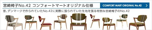 宮崎椅子No.42 コンフォートマートオリジナル仕様