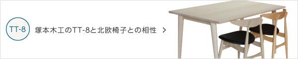 塚本木工のTT-8と北欧椅子との相性