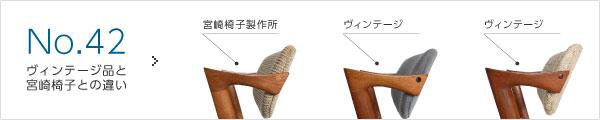 No.42 ヴィンテージ品と宮崎椅子との違い