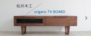 松井木工 origano TV BOARD
