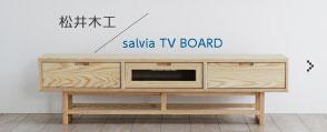 松井木工 salvia TV BOARD