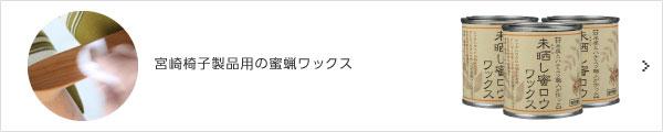 宮崎椅子製品用の蜜蝋ワックス