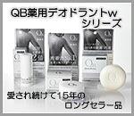 リベルタ 薬用QBデオドラントシリーズ
