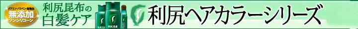 利尻昆布ヘアケアシリーズ